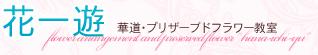 トップページ - 華道家 角田一遊 日本心華道 いけばな・華道・プリザーブドフラワー教室 花一遊