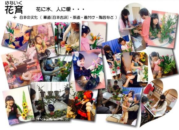 日本心華道 いけばな教室 『 花一遊 』教室紹介