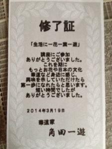 20140319-173106.jpg