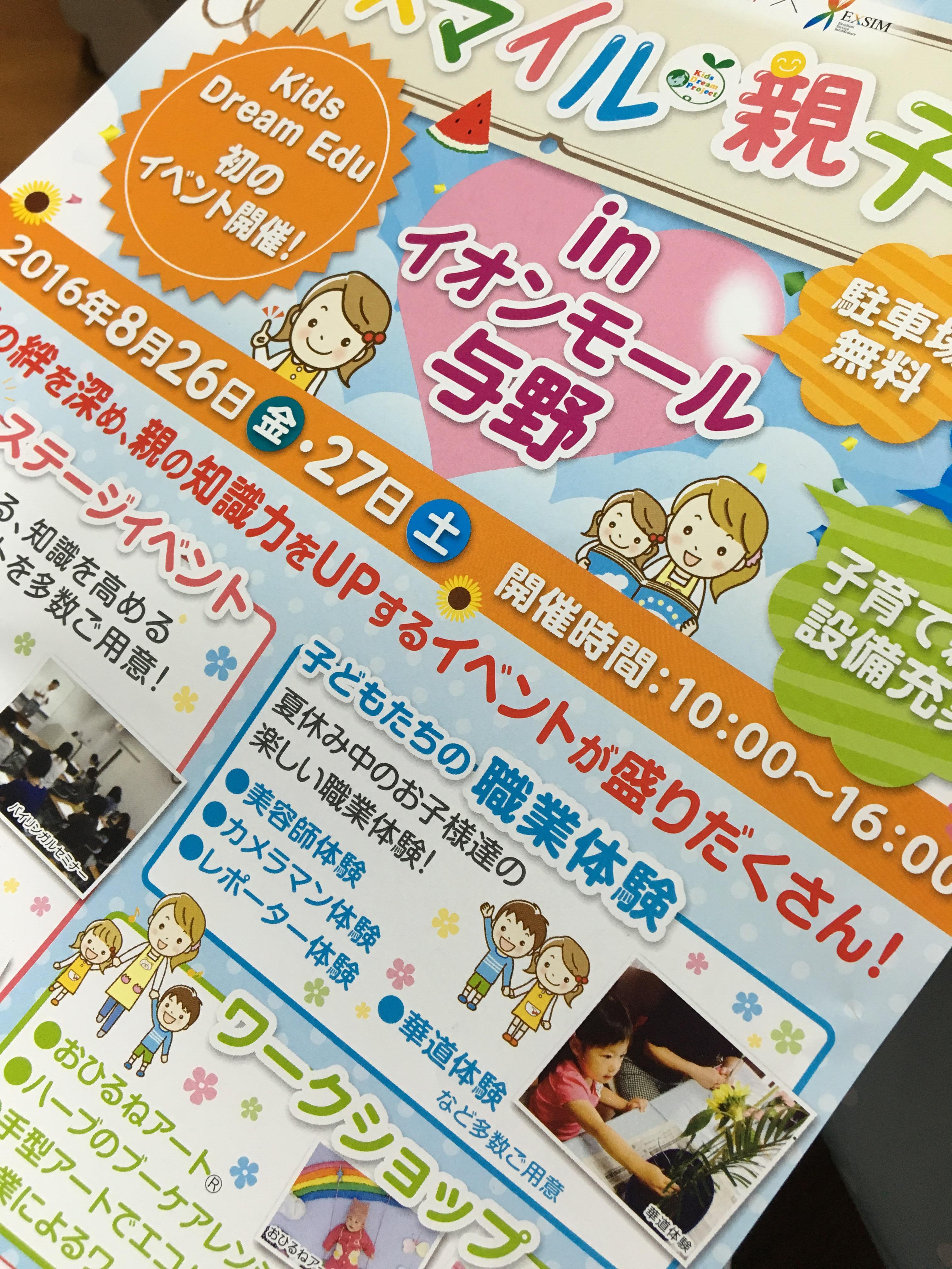 与野イオンイベント 日本文化 華道教室